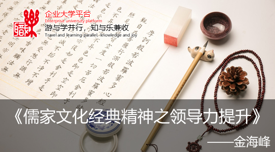 儒家文化经典精神之领导力提升