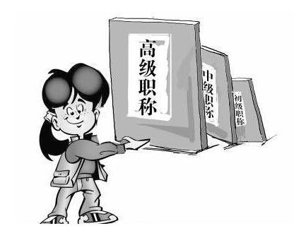 人社部将增设技工院校教师正高级职称